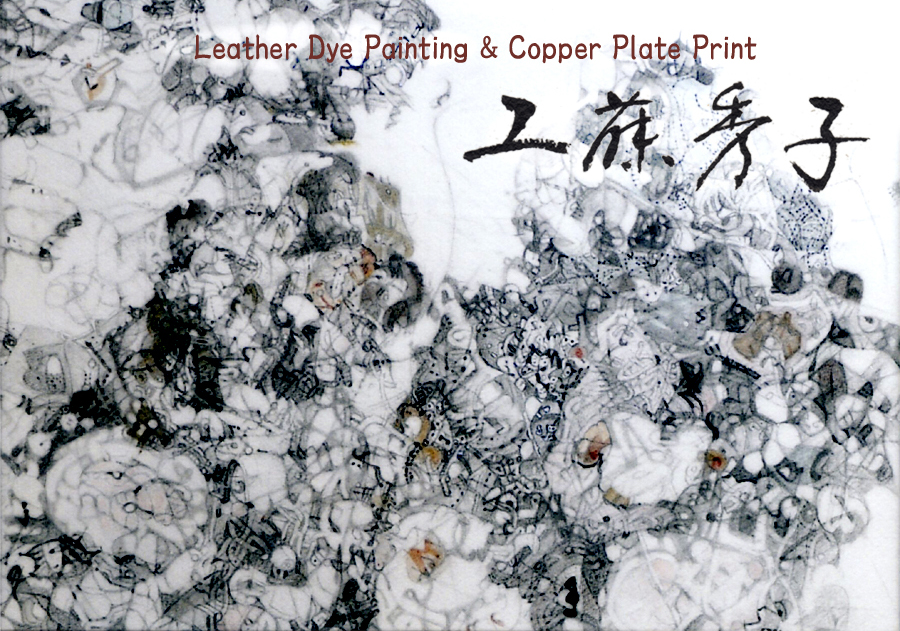 Leather Dye Painting & Copper Plate Print by Hideko Kudo